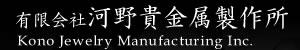 貴金属加工を専門として40年・カメオ枠(フレーム)加工の河野貴金属製作所