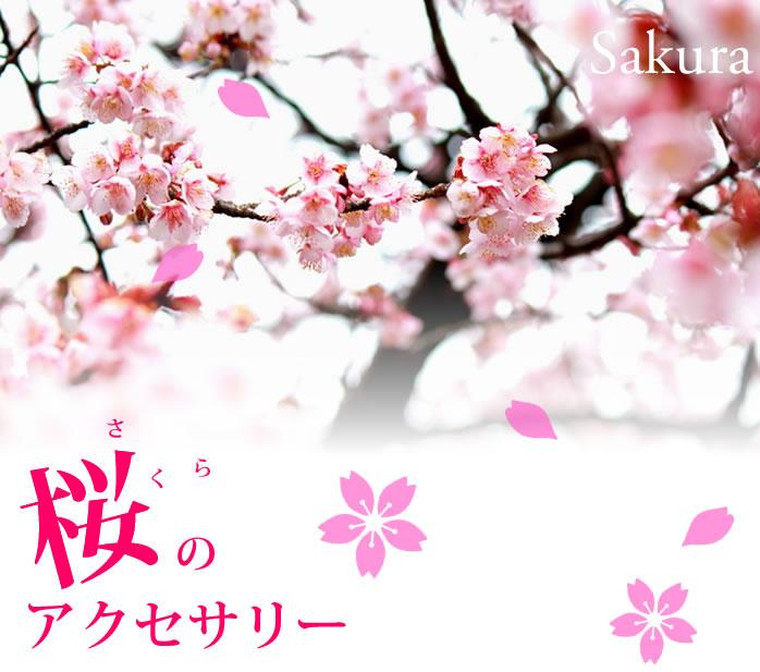 桜のアクセサリー