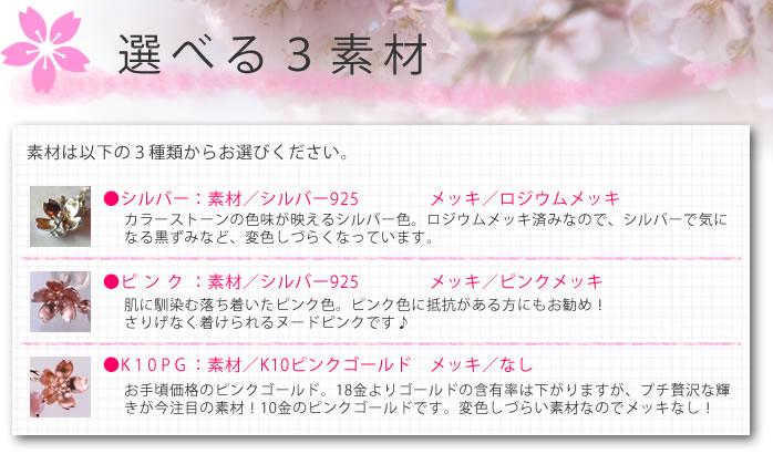 選べる3素材 シルバー ピンク K10PG