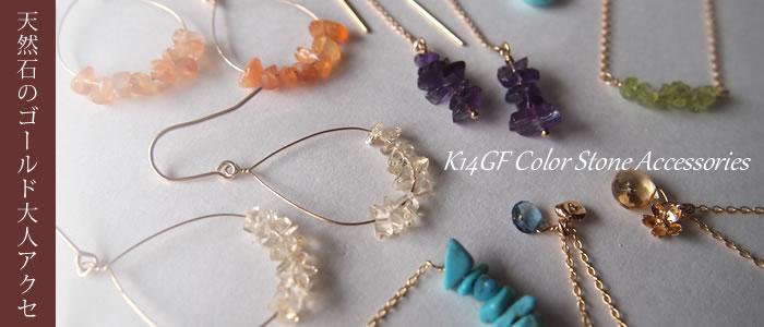 K14GF 天然石を使った大人ゴールドアクセサリーシリーズ