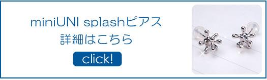 miniUNI splash詳細はこちら