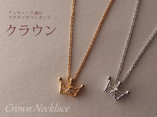 K10YG/WGクラウン(王冠)ネックレス・ペンダント