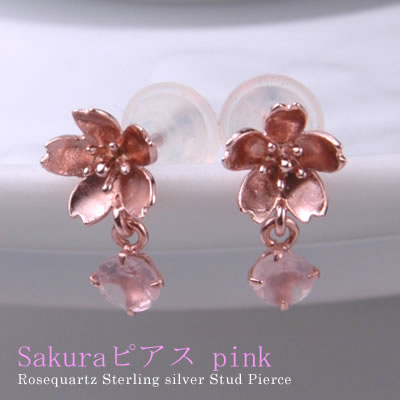 sakura_pk5.jpg